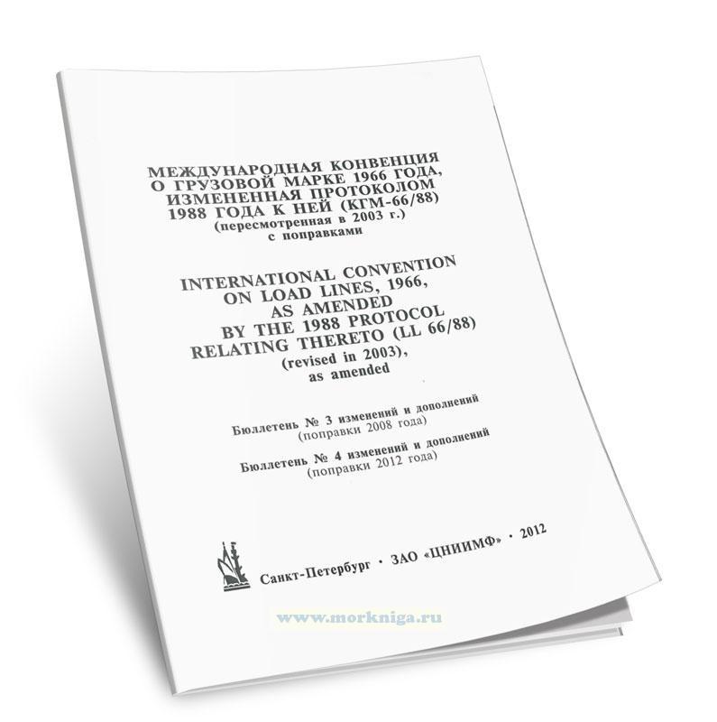 Бюллетень № 3, 4 к Международной конвенции о грузовой марке 1966 года, измененной протоколом 1988 года к ней (КГМ-66/88)