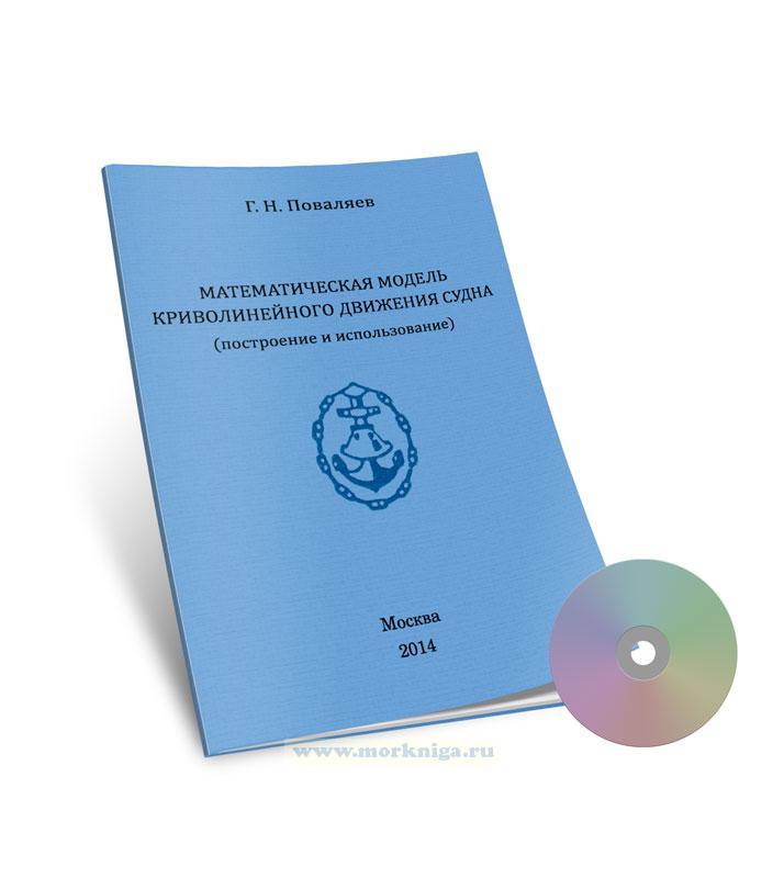 Математическая модель криволинейного движения судна (построение и использование) + CD