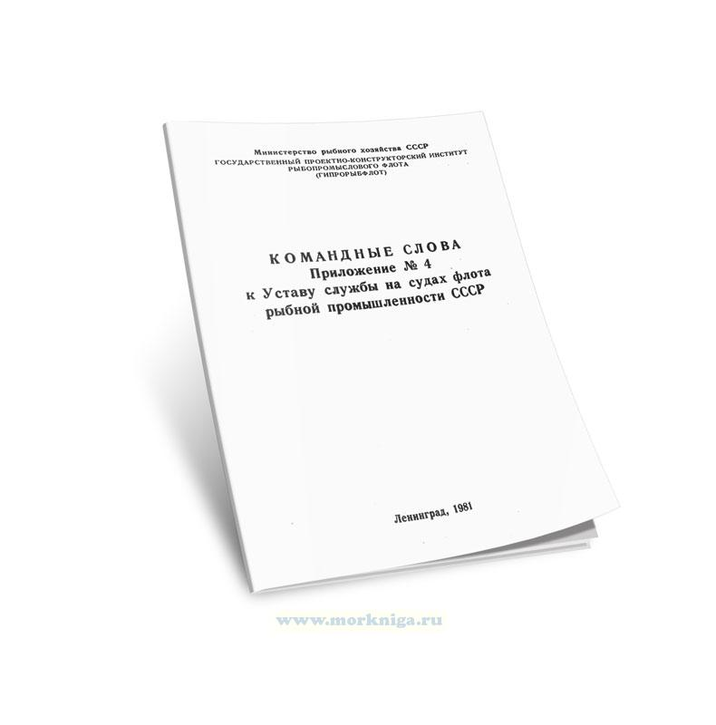 Командные слова. Приложение № 4 к Уставу службы на судах флота рыбной промышленности СССР