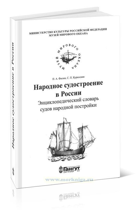 Народное судостроение в России. Энциклопедический словарь судов народной постройки