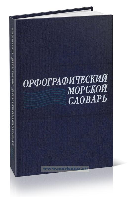 Орфографический морской словарь