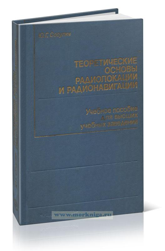 Теоретические основы радиолокации и радионавигации