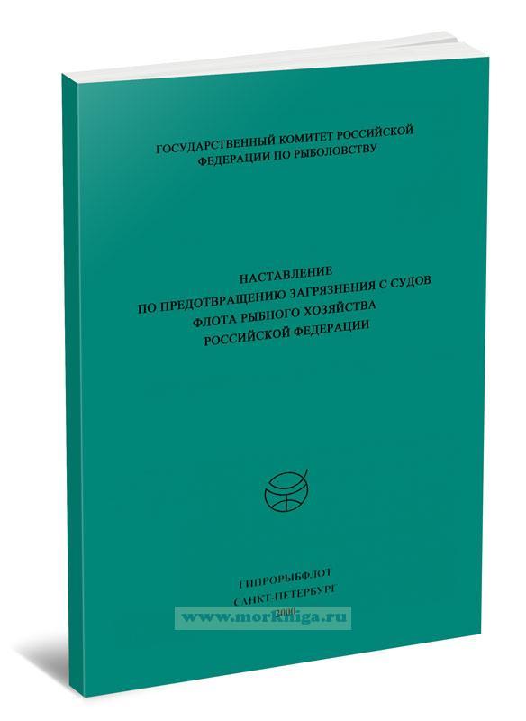 Наставление по предотвращению загрязнения с судов флота рыбного хозяйства Российской Федерации