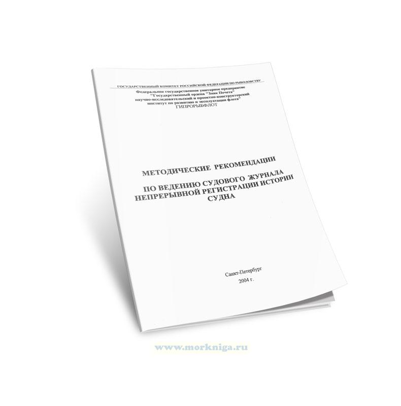 Методические рекомендации по ведению судового журнала непрерывной регистрации истории судна
