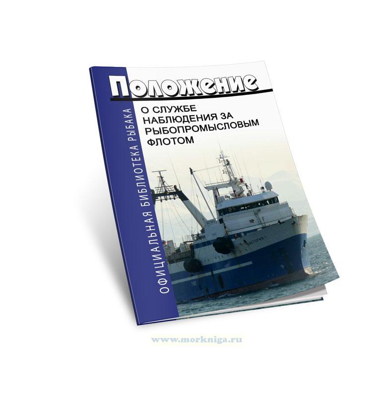 Положение о службе наблюдения за рыбопромысловым флотом 2021 год. Последняя редакция