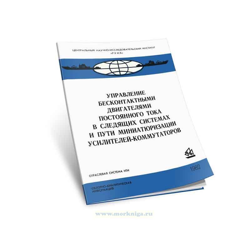 Управление бесконтактными двигателями постоянного тока в следящих системах и пути миниатюризации усилителей-коммутаторов