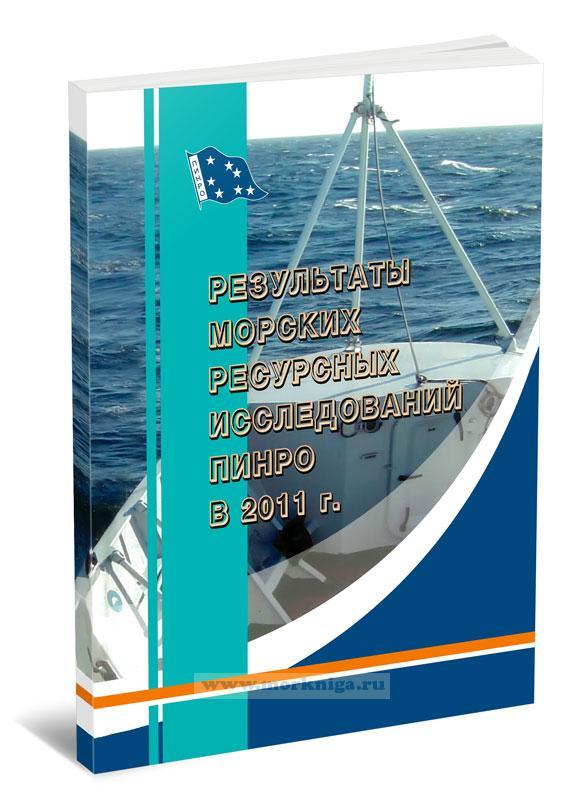Результаты морских ресурсных исследований ПИНРО в 2011 г.