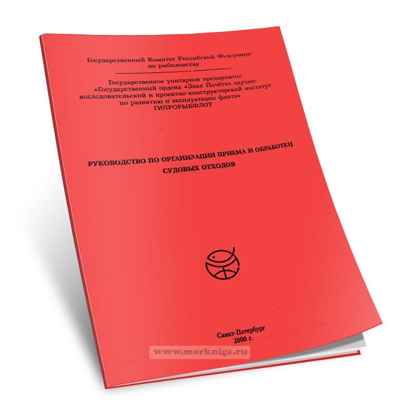 Руководство по организации приема и обработки судовых отходов