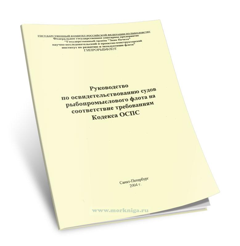 Руководство по освидетельствованию судов рыбопромыслового флота на соответствие требованиям Кодекса ОСПС