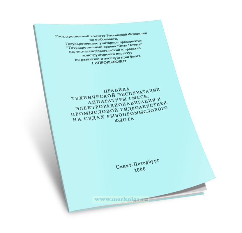 Правила технической эксплуатации аппаратуры ГМССБ, электронавигации и промысловой гидроакустики на судах рыбопромыслового флота