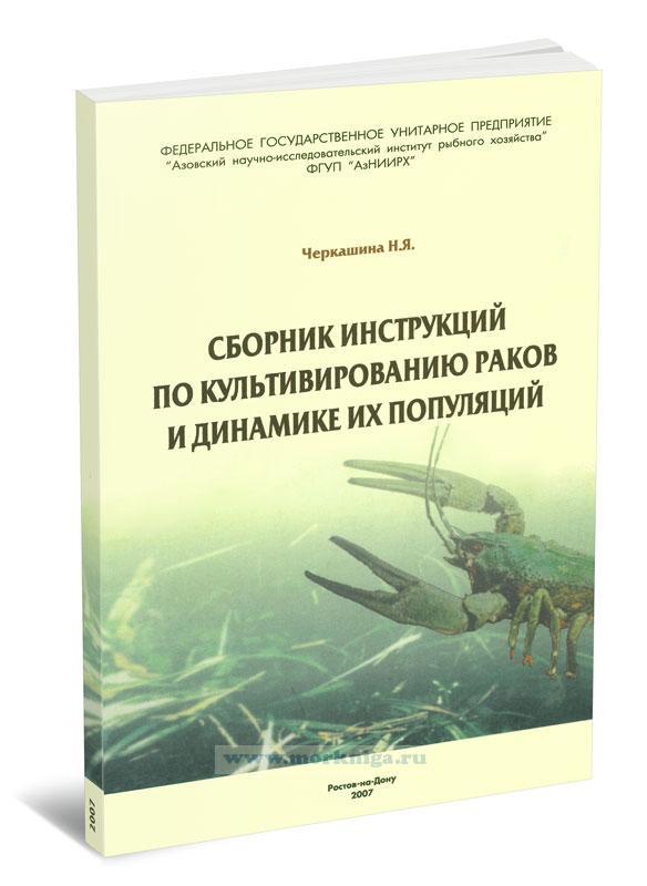 Сборник инструкций по культивированию раков и динамике их популяций