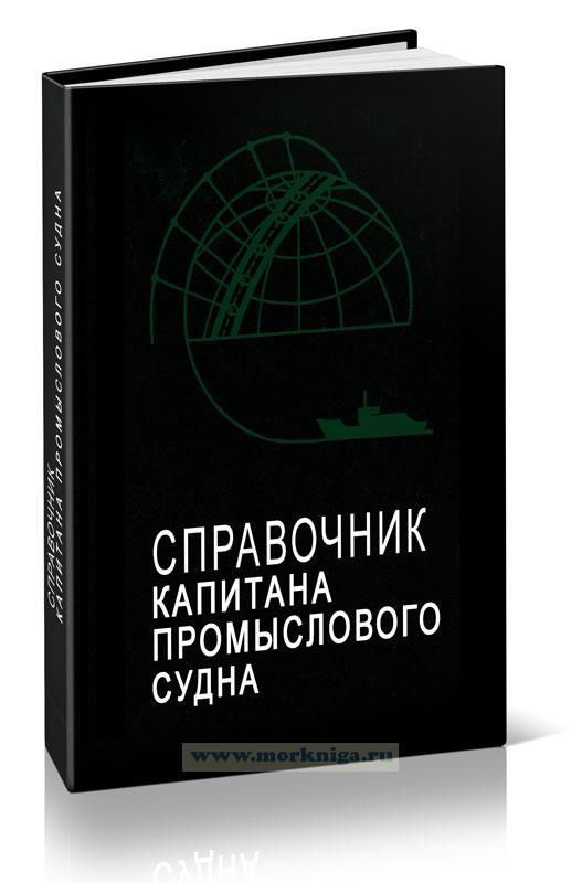 Справочник капитана промыслового судна