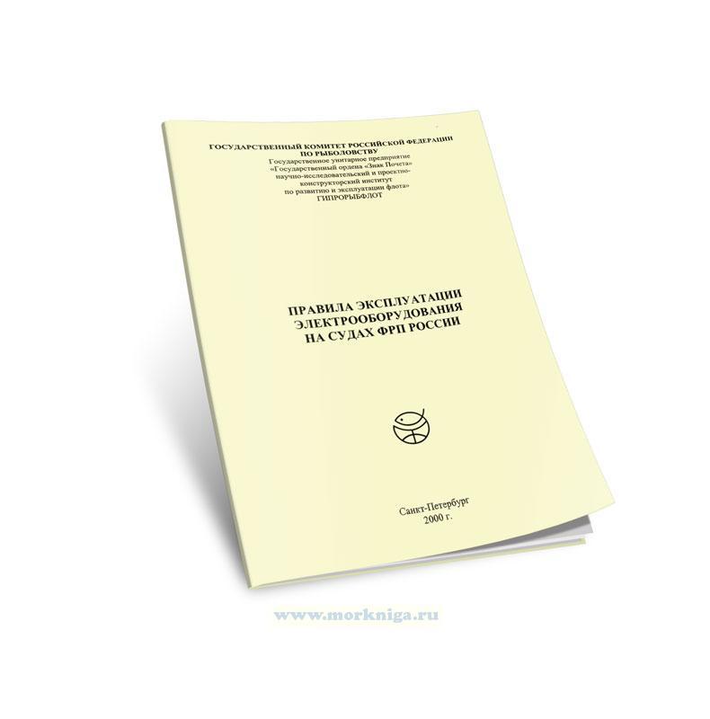 Правила эксплуатации электрооборудования на судах ФРП России