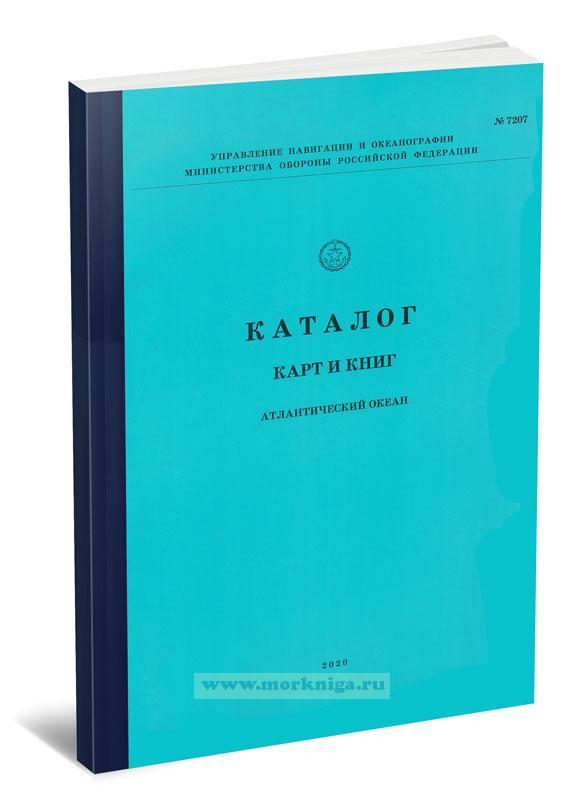 Каталог карт и книг ГУНиО РФ. Атлантический океан. № 7207