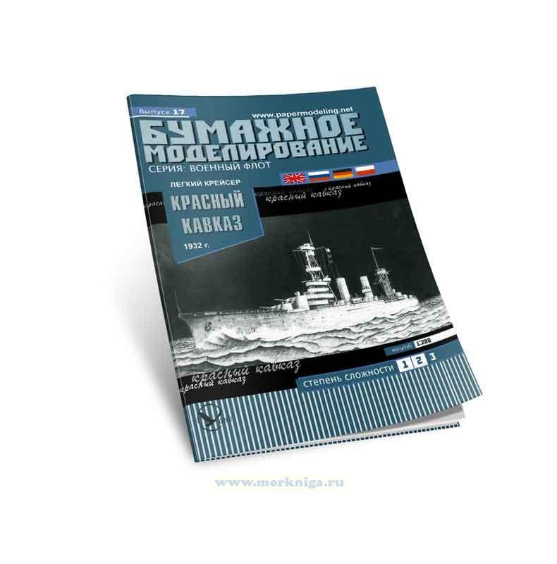 Бумажная модель легкого крейсера