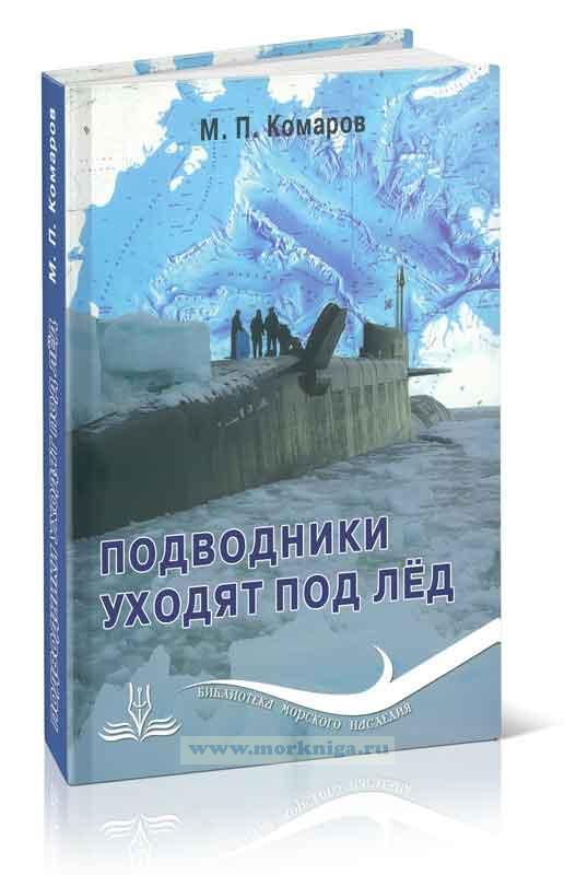 Подводники уходят под лед