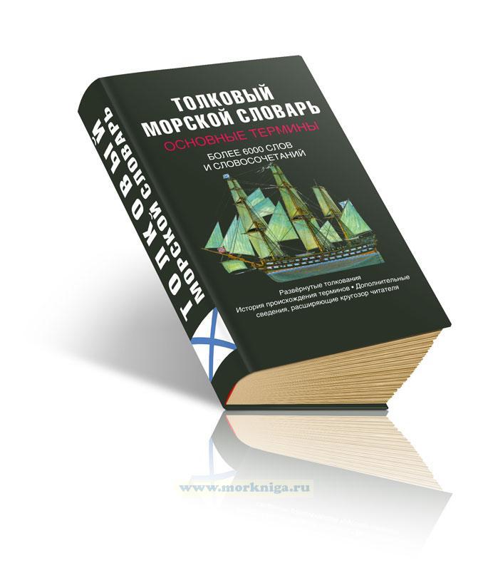 Толковый морской словарь. Основные термины: более 6000 слов и словосочетаний (мини-формат)