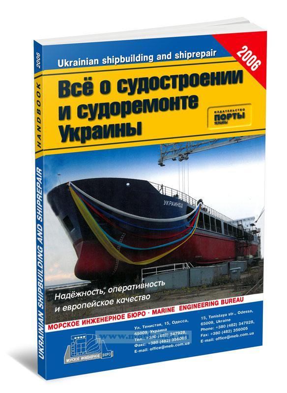 Все о судостроении и судоремонте Украины, 2006. Справочник