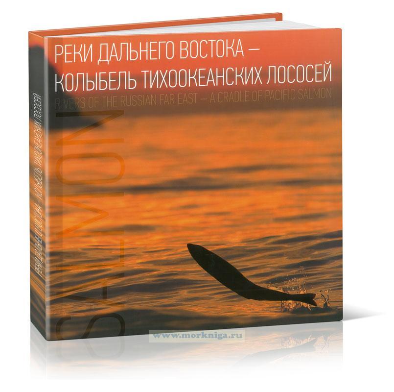 Реки Дальнего Востока - колыбель тихоокеанских лососей