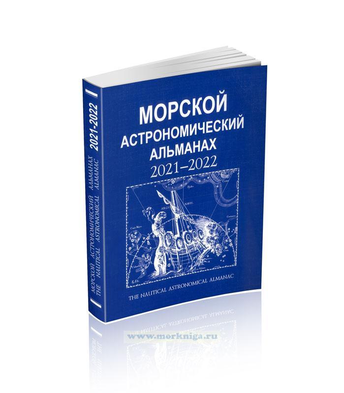 Морской астрономический альманах