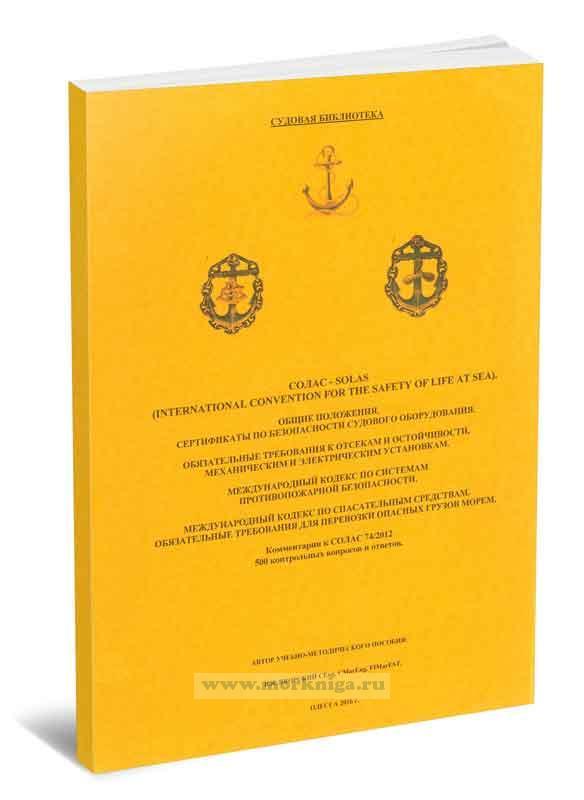 СОЛАС. Общие положения. Сертификаты по безопасности судового оборудования. Обязательные требования к отсекам и остойчивости, механическим и электрическим установкам