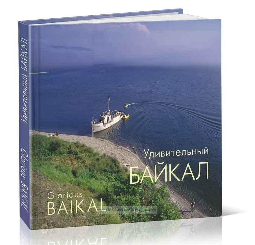 Удивительный Байкал. Фотоальбом