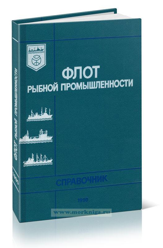 Флот рыбной промышленности. Справочник