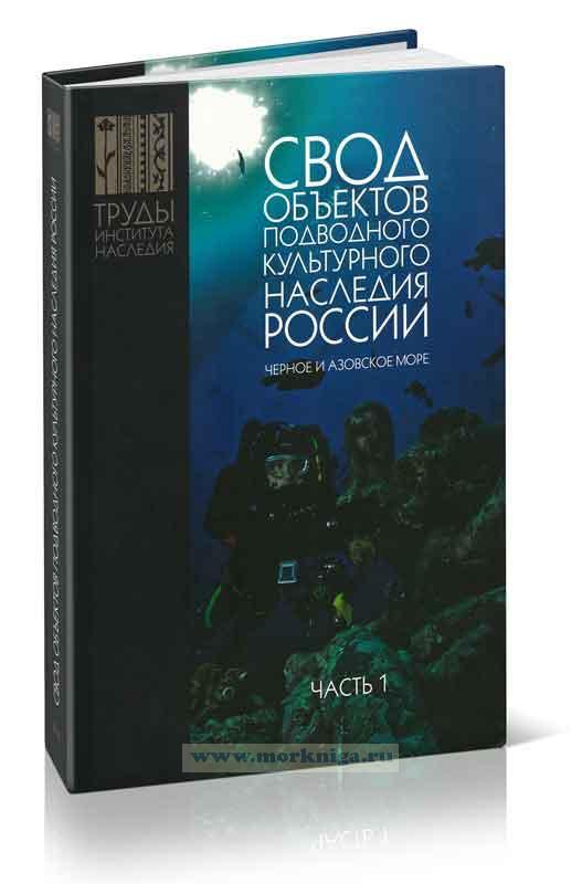 Свод объектов подводного культурного наследия. Часть I. Черное и Азовское моря