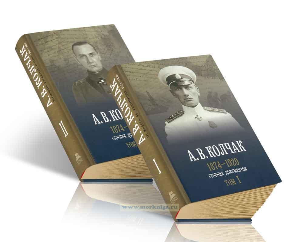 А.В. Колчак. 1874-1920. Сборник документов: в 2-х томах