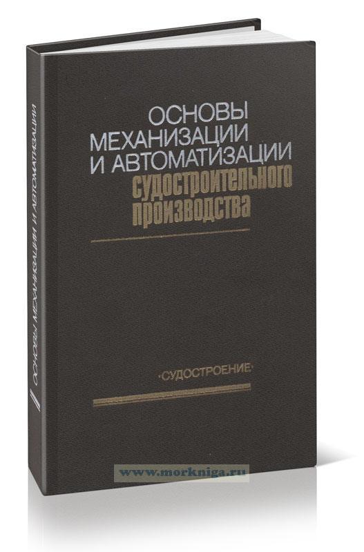 Основы механизации и автоматизации судостроительного производства
