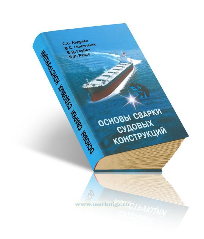 Основы сварки судовых конструкций