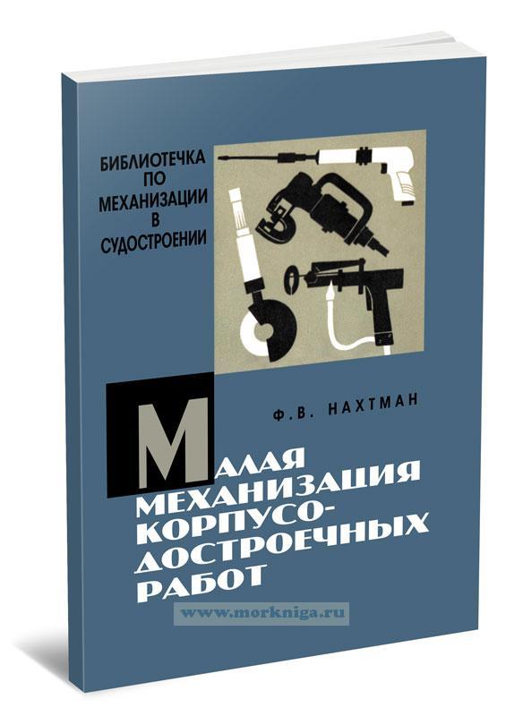 Малая механизация корпусо-достроечных работ