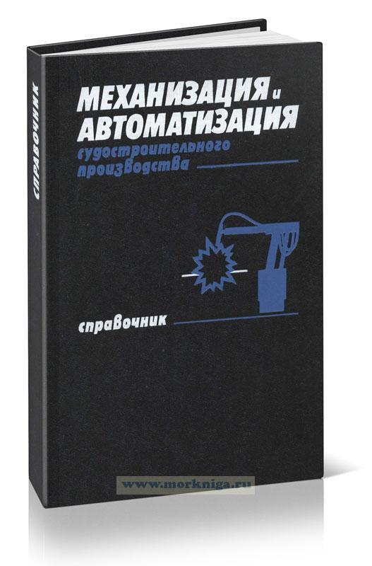 Механизация и автоматизация судостроительного производства