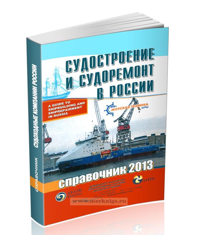 Судостроение и судоремонт в России. Справочник 2013
