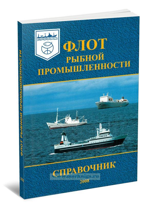 Флот рыбной промышленности. Справочно-информационный сборник по судам флота рыбной промышленности