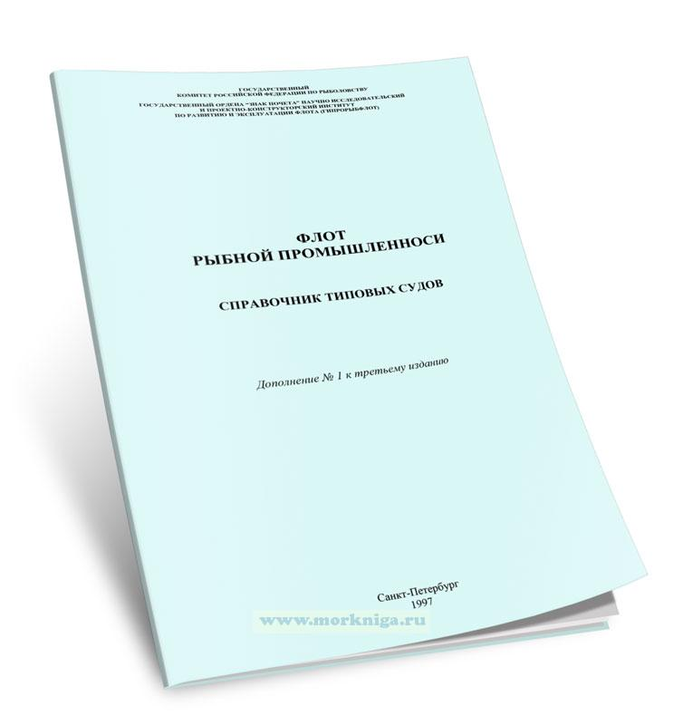 Флот рыбной промышленности. Справочник типовых судов. Дополнение №1 к третьему изданию