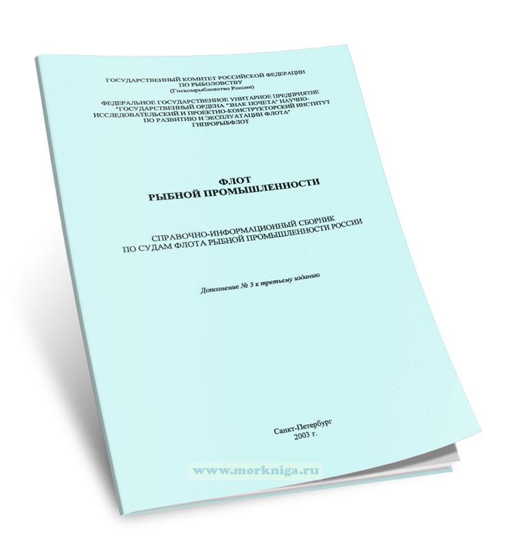 Флот рыбной промышленности. Справочно-информационный сборник по судам флота рыбной промышленности России. Дополнение №3 к третьему изданию.