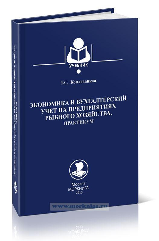 Экономика и бухгалтерский учет на предприятиях рыбного хозяйства. Практикум