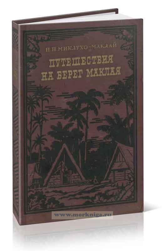 Путешествия на Берег Маклая