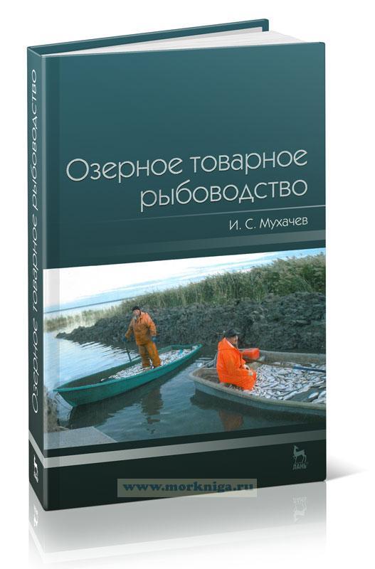 Озерное товарное рыбоводство