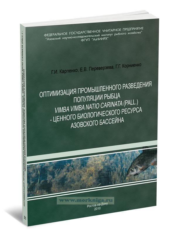 Оптимизация промышленного разведения популяции рыбца Vimba vimba natio carinata (Pall.) - ценного биологического ресурса Азовского бассейна
