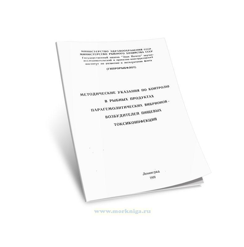 Методические указания по контролю в рыбных продуктах парагемолитических вибрионов - возбудителей пищевых токсикоинфекций