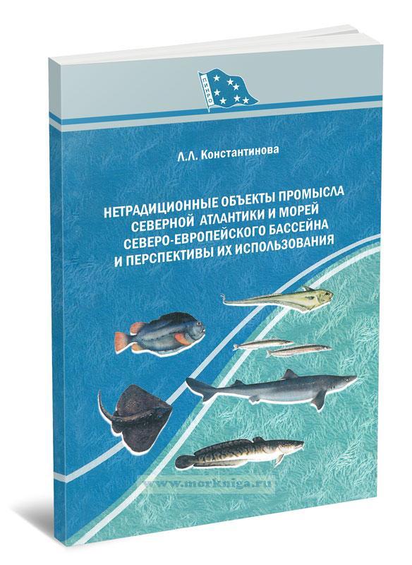 Нетрадиционные объекты промысла Северной Атлантики и морей Северо-Европейского бассейна и перспективы их использования