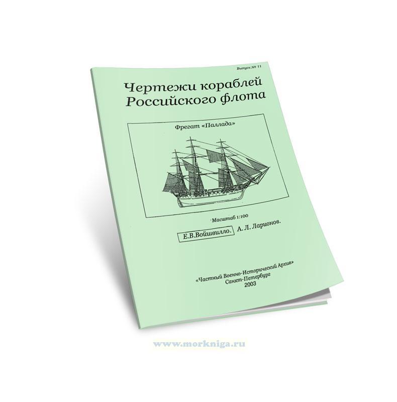 Чертежи кораблей Российского флота. Фрегат