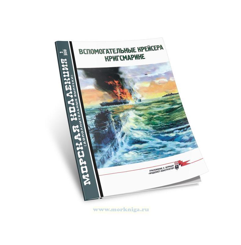 Вспомогательные крейсера Кригсмарине. Морская коллекция №2 (2010). Дополнительные выпуски