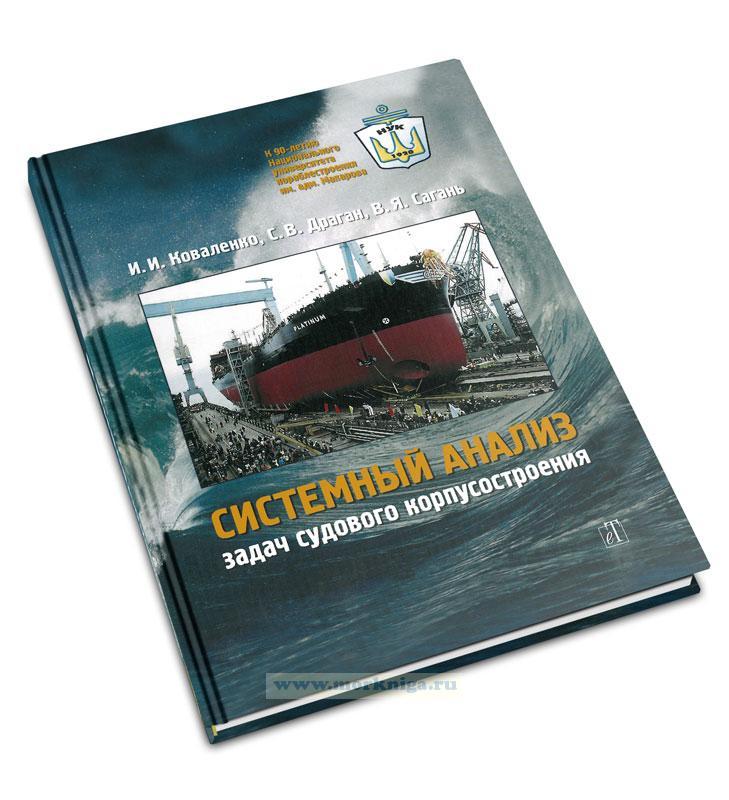 Системный анализ задач судового корпусостроения
