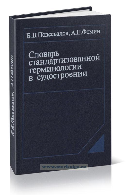 Словарь стандартизированной терминологии в судостроении