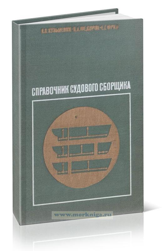 Справочник судового сборщика