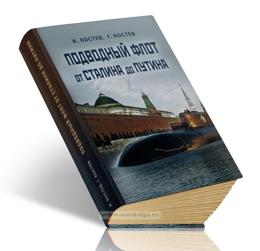 Подводный флот от Сталина до Путина