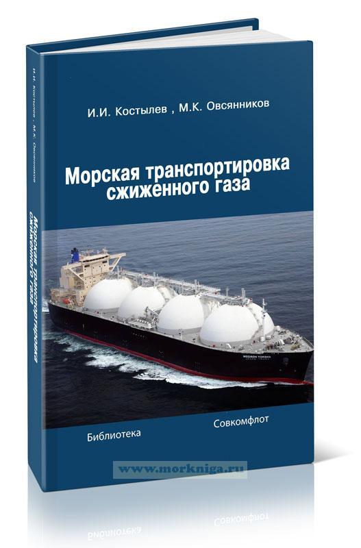 Морская транспортировка сжиженного газа